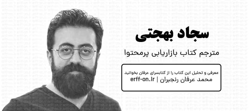 سجاد بهجتی مترجم کتاب بازاریابی پرمحتوا معرفی کتاب