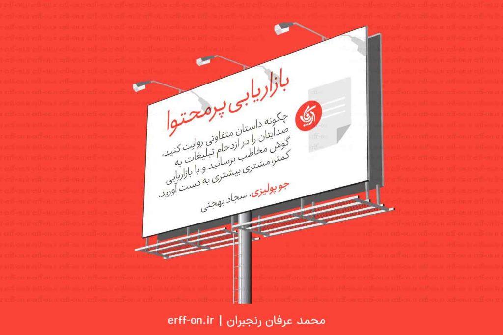 نقل قول مترجم کتاب بازاریابی پرمحتوا