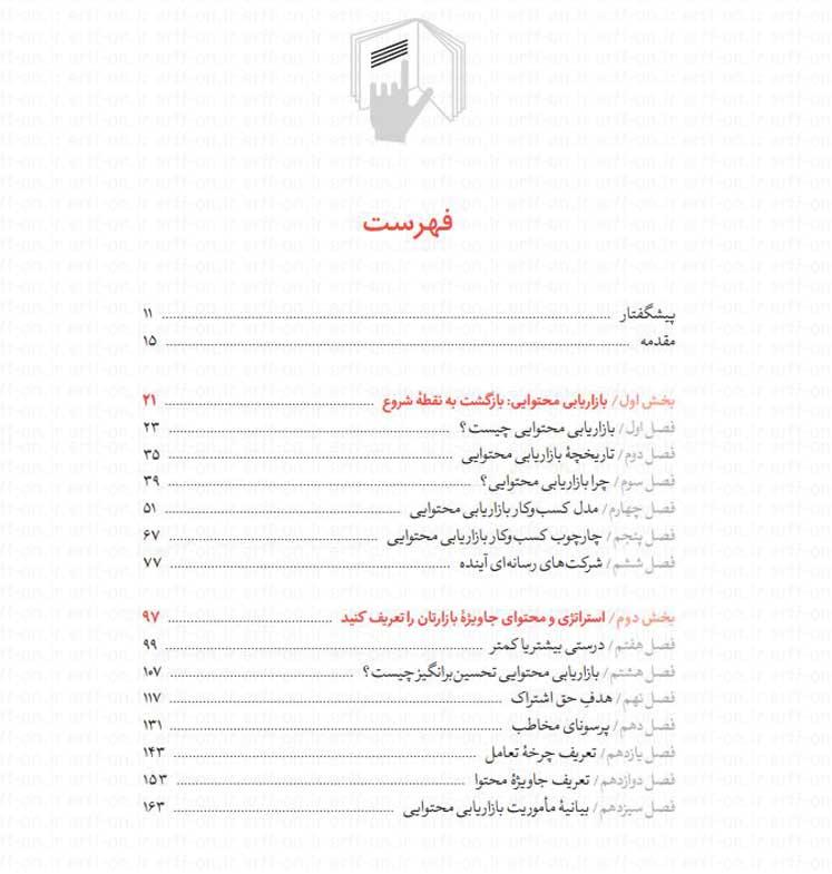 صفحه اول فهرست کتاب بازاریابی پرمحتوا از انتشارات آریانا قلم