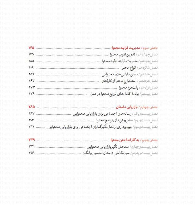 صفحه دوم فهرست کتاب بازاریابی پرمحتوا از انتشارات آریانا قلم
